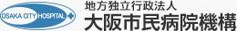 大阪市民病院機構