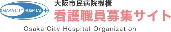 大阪市民病院機構 看護部募集サイト