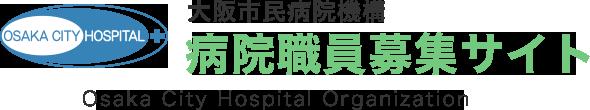 病院職員募集サイト