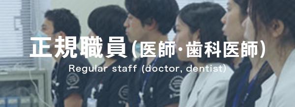 正規職員(医師・歯科医師)