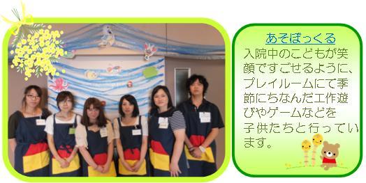 外来・病棟ボランティアの活動報告3