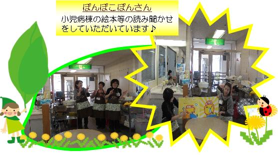 外来・病棟ボランティアの活動報告5