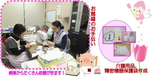 外来・病棟ボランティアの活動報告12