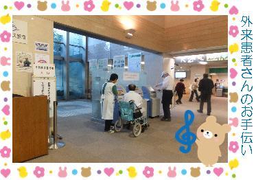 外来・病棟ボランティアの活動報告6