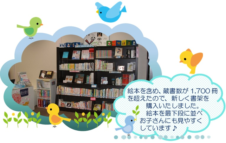 患者図書室1