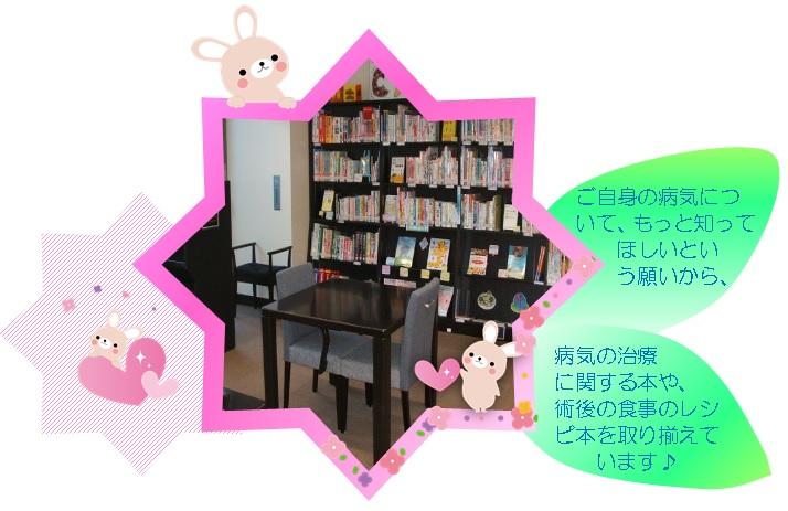 患者図書室2