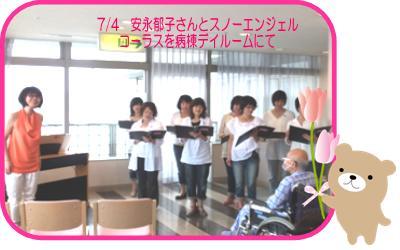 外来・病棟ボランティアの活動報告4