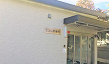 住之江診療所について