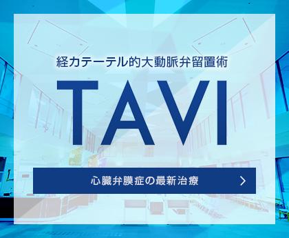 経カテーテル大動脈留弁置術 TAVI