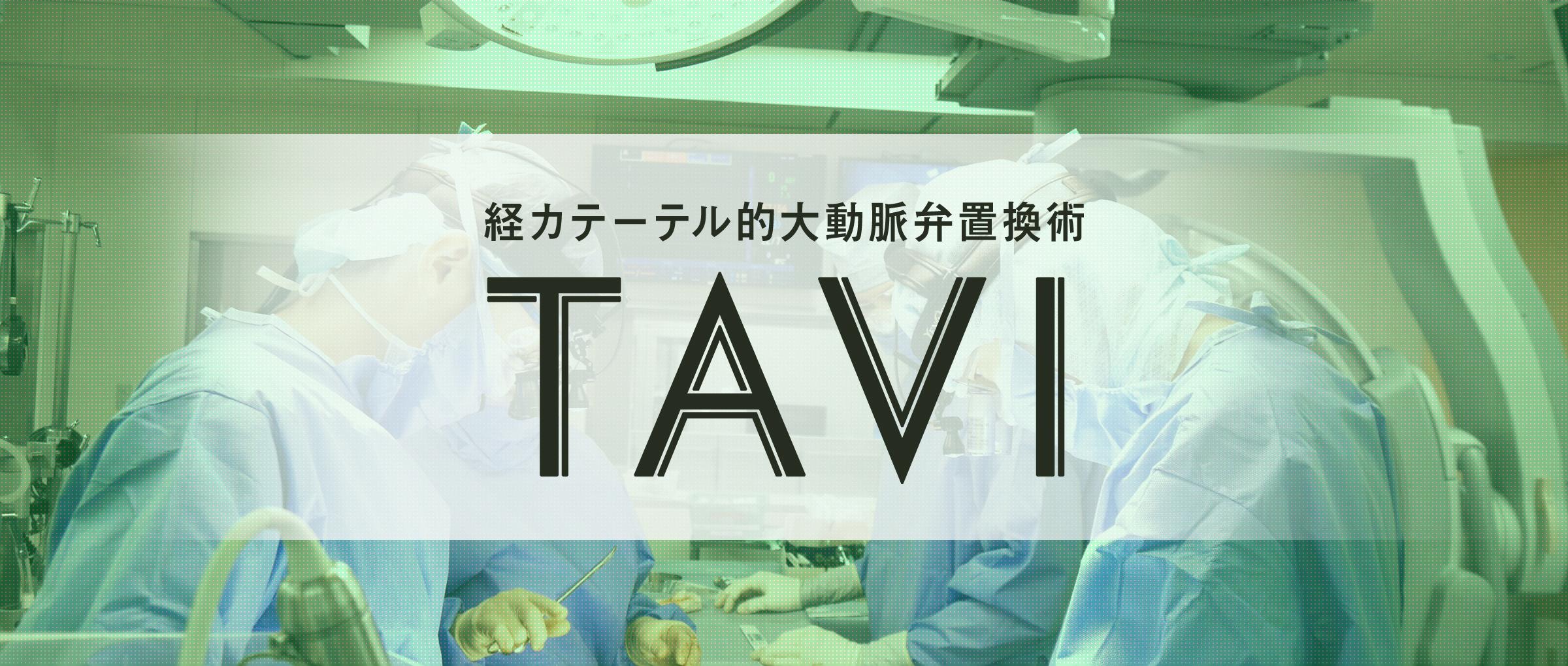 経カテーテル的大動脈置換術(TAVI)