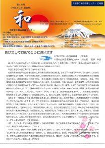 広報誌「和」の第46号1ページ目です