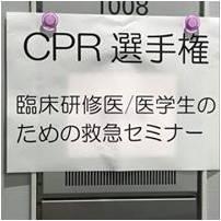 CPR選手権掲示