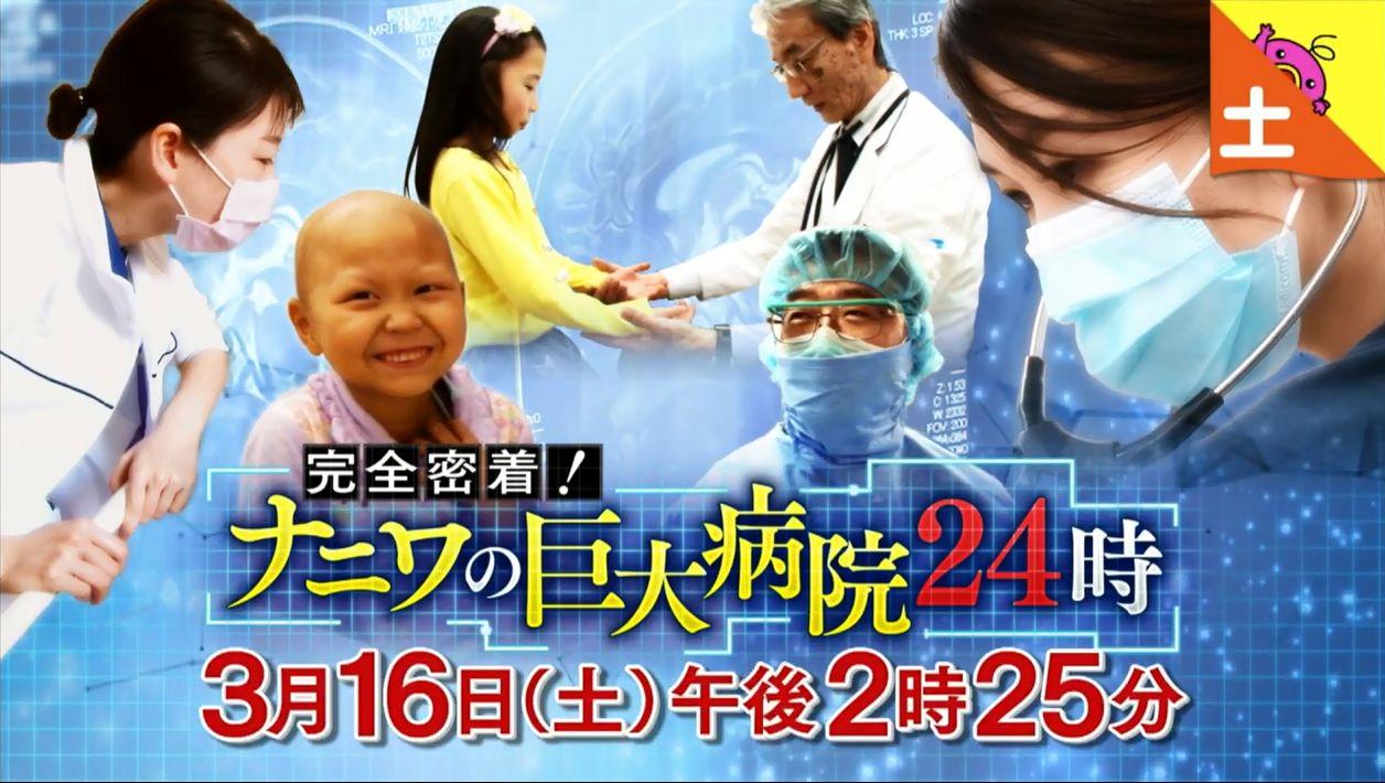 ナニワの巨大病院24時ポスター