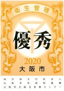2020食品関係施設優秀標
