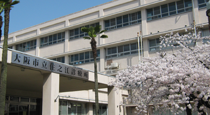 住之江診療所