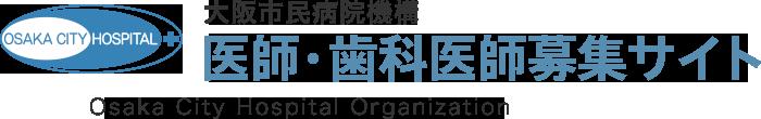 大阪市民病院機構 医師・歯科医師募集サイト