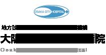 大阪市立十三市民病院