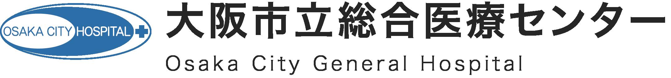 大阪市立総合医療センター,Osaka City General Hospital