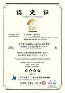日本医療機能評価認定証