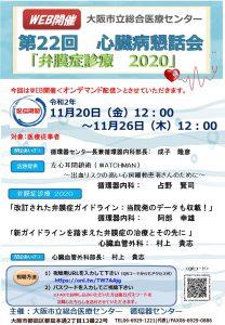 2020-心臓病懇話会リーフレット(一般・HP用)