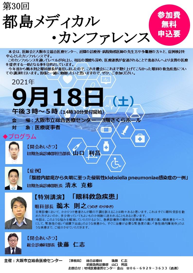 第30回都島メディカル・カンファレンス-HP用