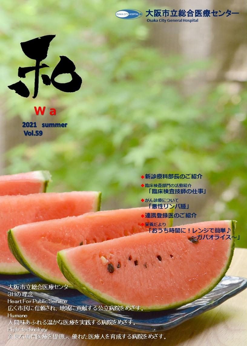 「和」59号(表紙).pptx