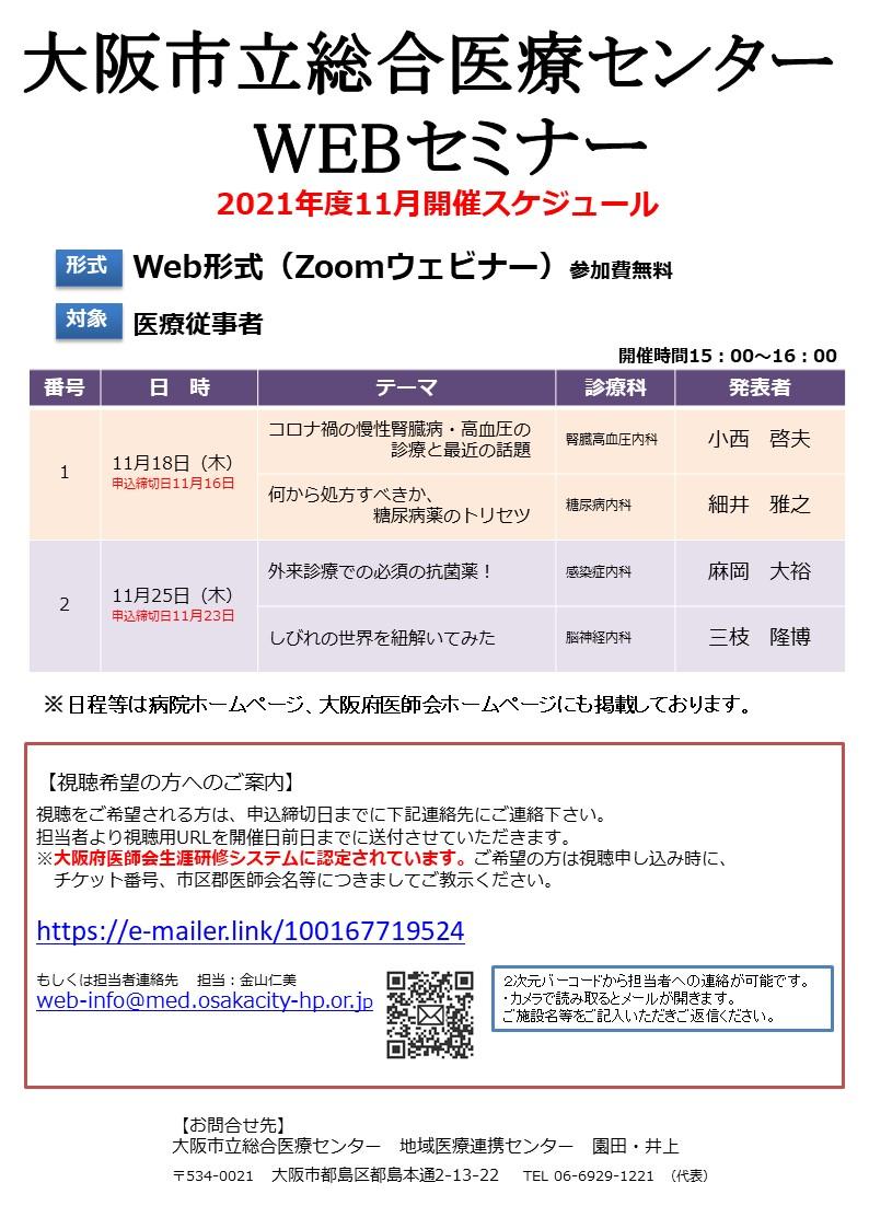 WEBセミナー2021
